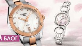 Спортен стил и елегантност. Tissot завладява дамските сърца с нови модели за 2018 год.