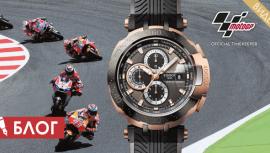 Tissot T-Race MotoGP 2018 – с промишлени подобрения и ново лице